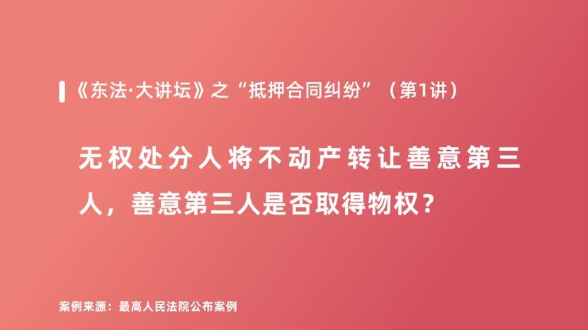 无权处分人将不动产转让善意第三人,善意第三人是否取得物权?